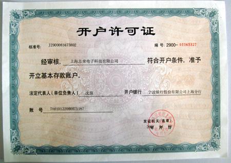 企业开户许可证