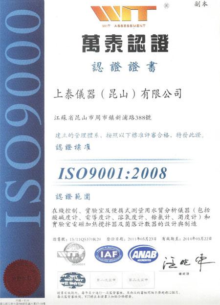 SUNTEX上泰ISO9001品质认证