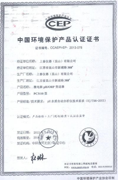 上泰中国环境保护产品认